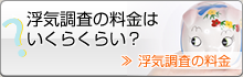 浮気調査の料金はいくらくらい?